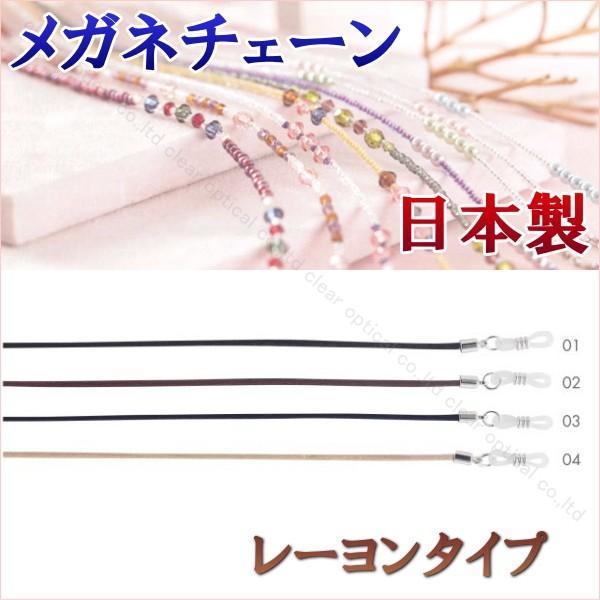 メガネチェーン 老眼鏡 グラスコード おしゃれ レーヨン 日本製