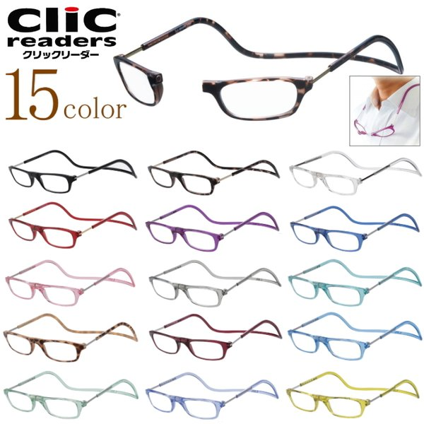 [16色から選択できる]老眼鏡 正規品 クリックリーダー 火野正平さんでおなじみ首掛け磁石メガネ
