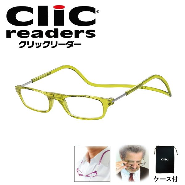 老眼鏡 正規品 クリックリーダー 火野正平さんでおなじみ首掛け磁石メガネ クリアー