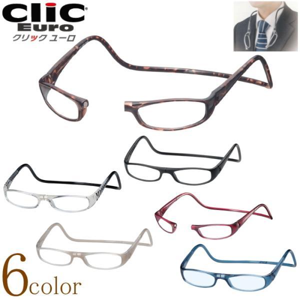 老眼鏡 首掛け 正規品 クリックリーダー ユーロ 磁石 おしゃれ メガネケース付 ブラック/クリアー