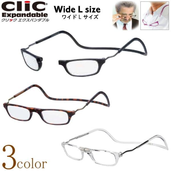 老眼鏡 首かけ 正規品 クリックリーダー エクスパンダブル Lサイズ 磁石 ダークデミ