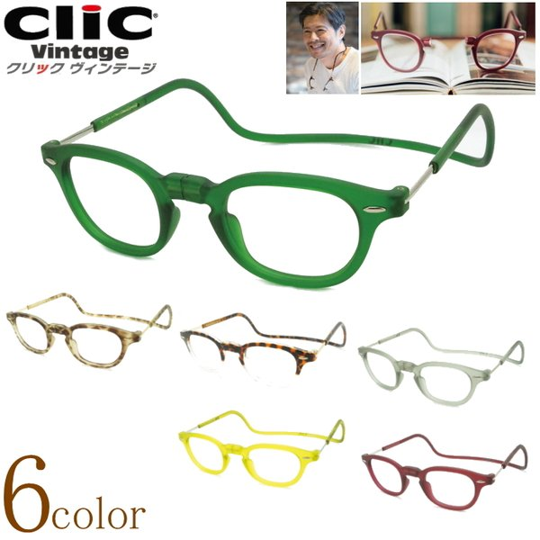 老眼鏡 クリックリーダー ヴィンテージ 磁石 おしゃれ メガネケース付 正規品 ボルドー/マット
