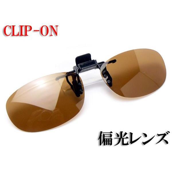偏光サングラス クリップオン 前掛け 跳ね上げ 釣り メガネにつける 偏光レンズ UVカット 99% スクエア Mサイズ ブラウン偏光