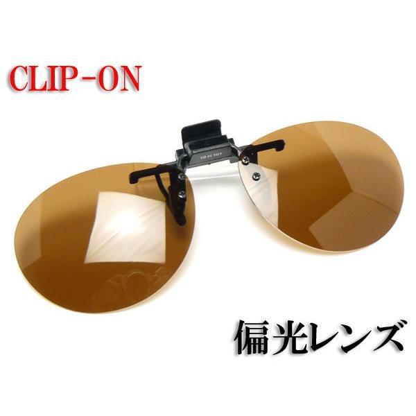 偏光サングラス クリップオン 前掛け 跳ね上げ 釣り メガネにつける 偏光レンズ UVカット 99% S-Mサイズ ブラウン偏光