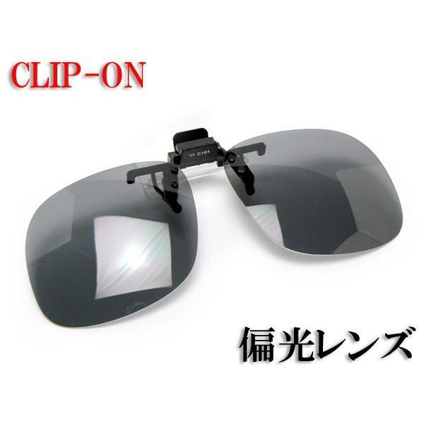 偏光サングラス クリップオン 前掛け 跳ね上げ 釣り メガネにつける 偏光レンズ UVカット 99% M-Lサイズ スモーク偏光