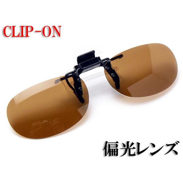 偏光サングラス クリップオン 前掛け 跳ね上げ 釣り メガネにつける 偏光レンズ UVカット 99% Sサイズ ブラウン偏光