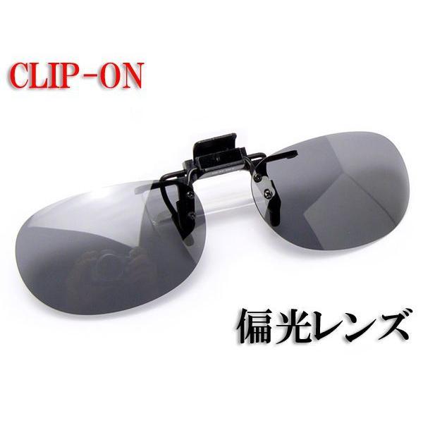 偏光サングラス クリップオン 前掛け 跳ね上げ 釣り メガネにつける 偏光レンズ UVカット 99% Sサイズ スモーク偏光
