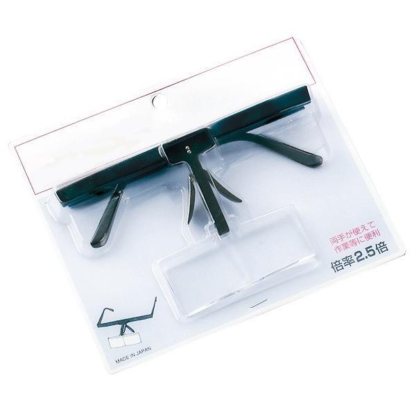 メガネルーペ 日本製 2.5倍 読書用 メガネ型ルーペ 拡大鏡ルーペ おしゃれ 虫眼鏡 虫めがね 手芸 プラモデル 模型