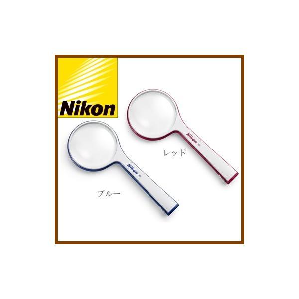 ルーペ 拡大鏡 2倍(8D) ニコン Nikon 正規品