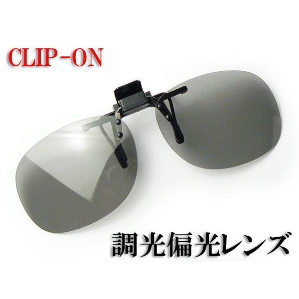 調光 偏光サングラス クリップオン 釣り 偏光度99% Mサイズ スモーク偏光