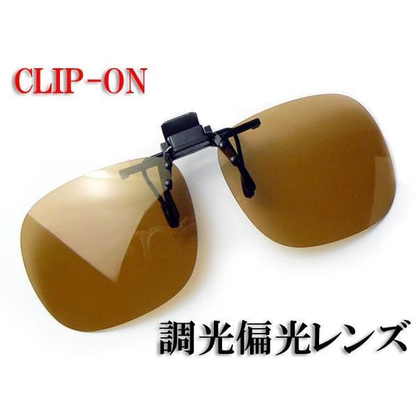 調光 偏光サングラス クリップオン 釣り 偏光度99% M-Lサイズ ブラウン偏光