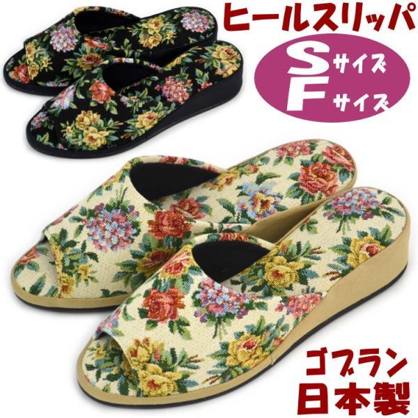 日本製 スリッパ ヒール Sサイズ Fサイズ ゴブラン ブラック ベージュ花柄 上品 可愛い かわいい レディース 女性用 婦人 ルームシューズ 上履き 室内履き おし