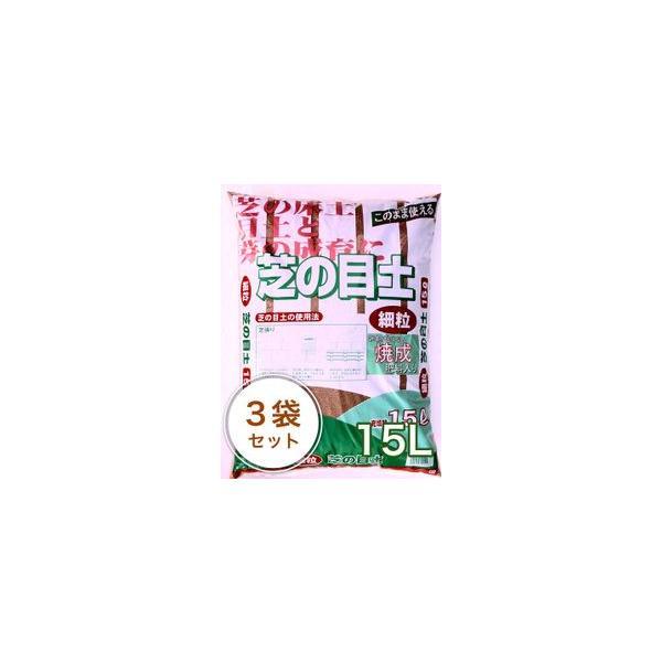 焼成■芝の目土(肥料入り) 15L/3袋セット