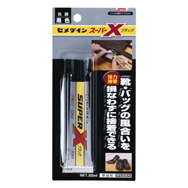 セメダイン スーパーX20 黒 B.P