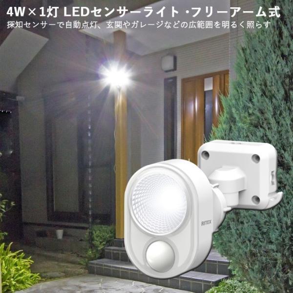 ムサシ RITEX ライテックス LED-AC103 フリーアーム式 4W×1灯 LEDセンサーライト 「コンセント式・防雨型」