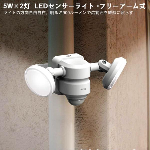 ムサシ RITEX ライテックス LED-AC206 フリーアーム式 5W×2灯 LEDセンサーライト 広範囲タイプ (900ルーメン) 「コンセント式・防雨型」