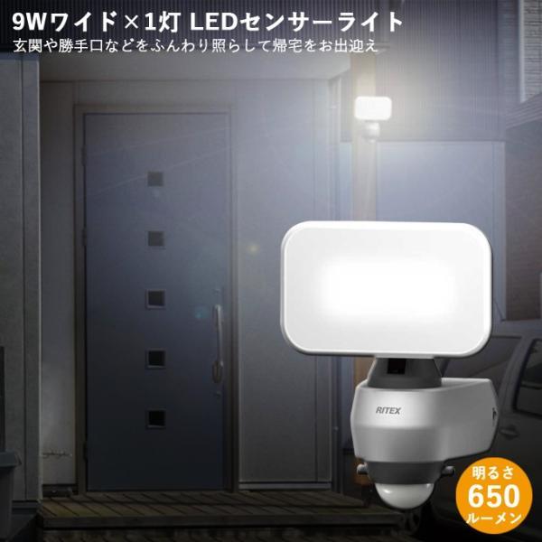 ムサシ RITEX ライテックス LED-AC309 9Wワイド×1灯 LEDセンサーライト 「コンセント式・防雨型」