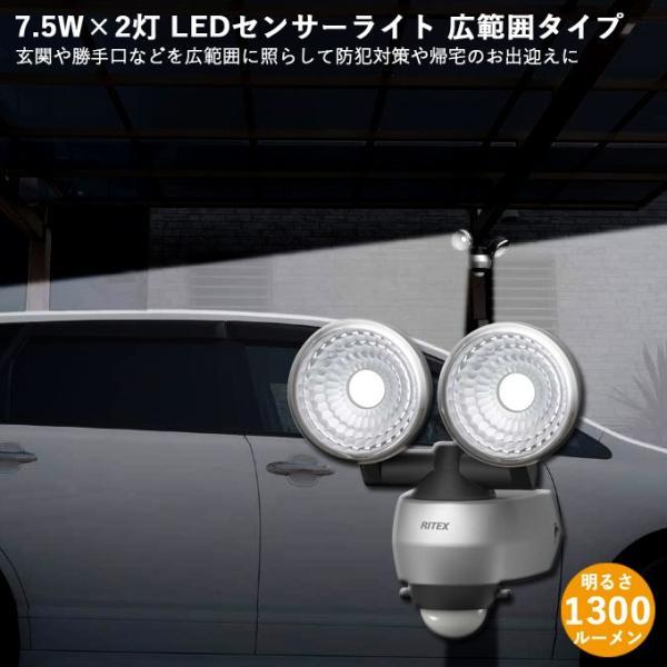 ムサシ RITEX ライテックス LED-AC315 7.5W×2灯 LEDセンサーライト 広範囲タイプ (明るさ1300ルーメン) 「コンセント式・防雨型」