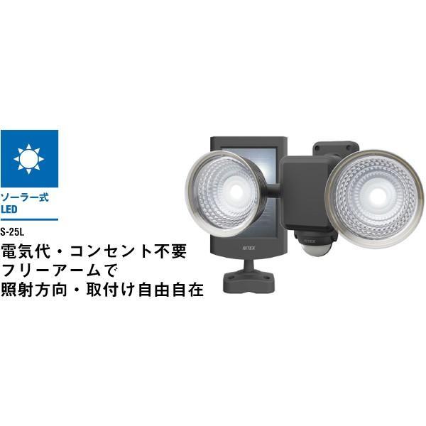 ムサシ RITEX ライテックス S-25L 「ソーラー式・防雨型」 フリーアーム式 1.3W×2灯 LEDソーラーセンサーライト