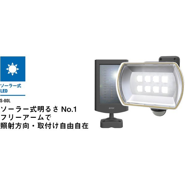 ムサシ RITEX ライテックス S-80L 「ソーラー式・防雨型」 フリーアーム式 8W×1灯 ワイドLEDソーラーセンサーライト
