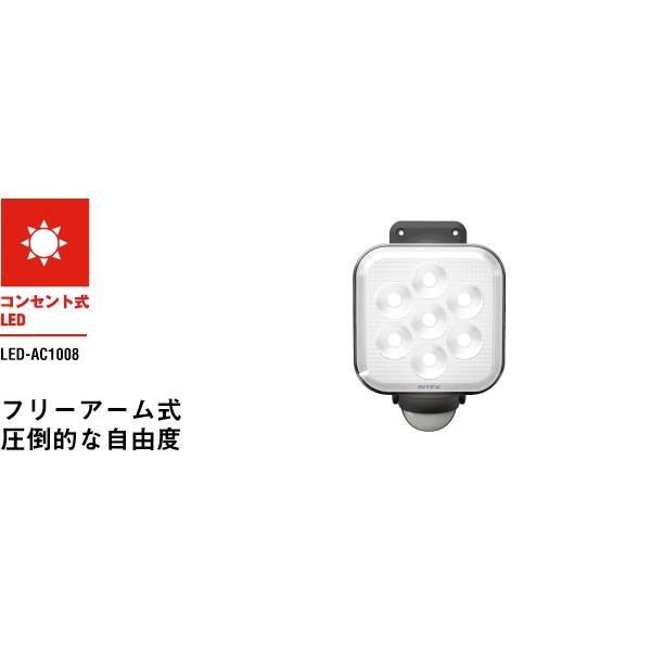 ムサシ RITEX ライテックス LED-AC1008 「コンセント式・防雨型」 フリーアーム式 8W×1灯 LEDセンサーライト