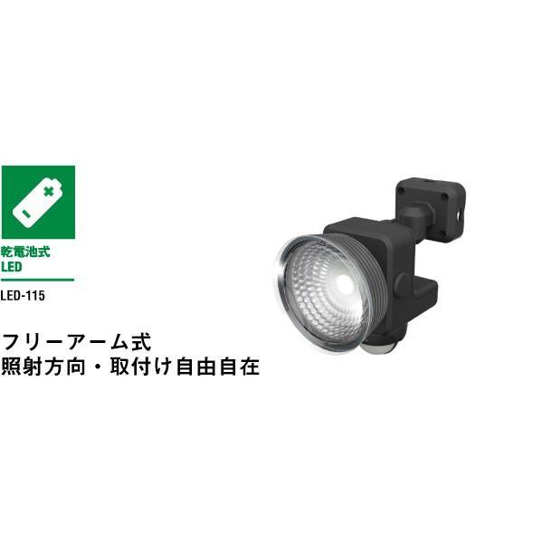 ムサシ RITEX ライテックス LED-115 「乾電池式・防雨型」 フリーアーム式 1.3W×1灯・LED乾電池センサーライト