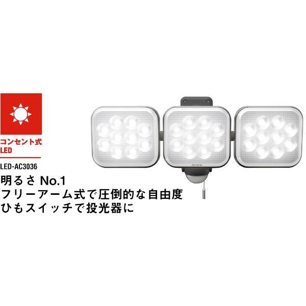 ムサシ RITEX ライテックス LED-AC3036 「コンセント式・防雨型」 フリーアーム式 12W×3灯 LEDセンサーライト(3灯機式)