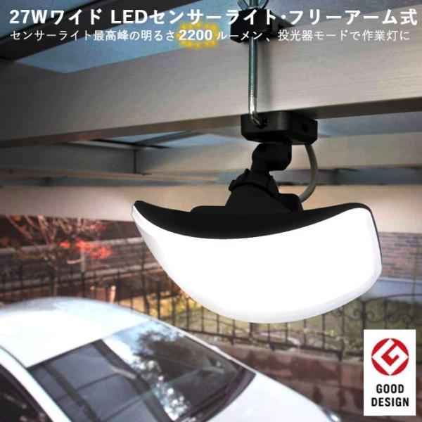 ムサシ RITEX ライテックス LED-AC1027 フリーアーム式 27Wワイド LEDセンサーライト 「コンセント式・防雨型」