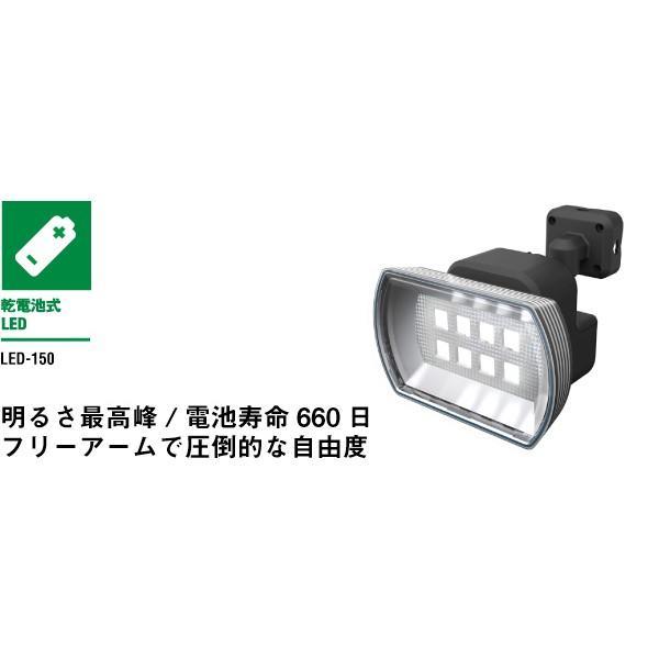 ムサシ RITEX ライテックス LED-150 「乾電池式・防雨型」 フリーアーム式 4.5W×1灯 ワイドLED乾電池センサーライト
