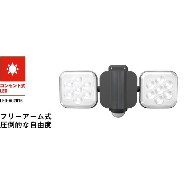 ムサシ RITEX ライテックス LED-AC2016 「コンセント式・防雨型」 フリーアーム式 8W×2灯 LEDセンサーライト(2灯機式)
