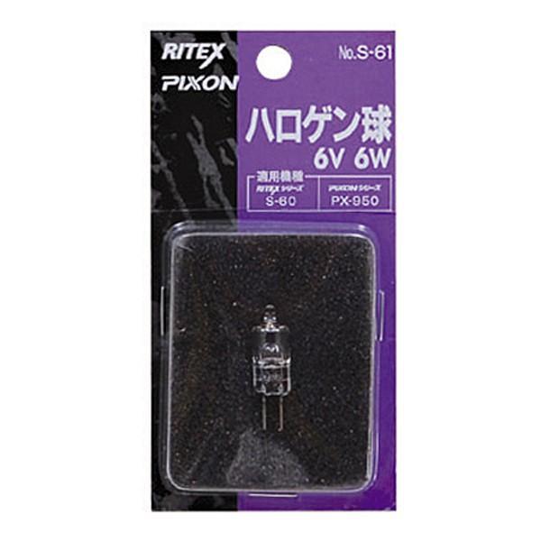 ムサシ RITEX ライテックス S-61 センサーライト用ハロゲン球6V・6W 替球 佐川