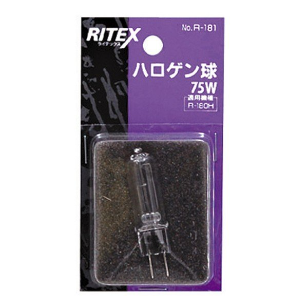ムサシ RITEX ライテックス R-181 センサーライト用ハロゲン球75W 佐川
