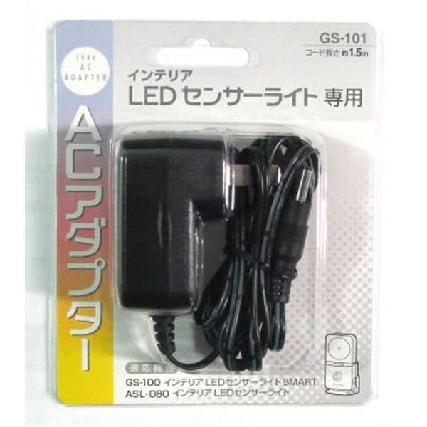 ムサシ RITEX ライテックス GS-101 LEDセンサーライト専用ACアダプター 佐川