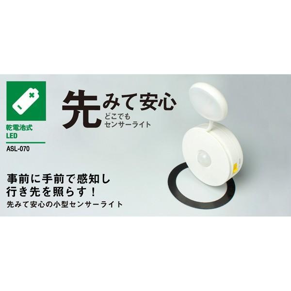 ムサシ RITEX ライテックス ASL-070 「乾電池式・防雨型」 先みて安心 先回りどこでもセンサーライト
