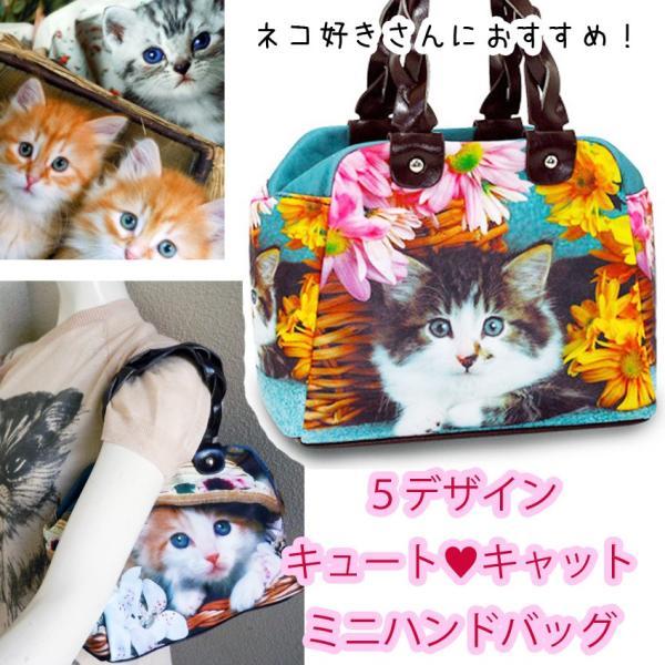 送料無料かわいい猫バッグ転写ネコプリントトートねこハンドバッグアニマル子猫ランチバッグキュートキャットネコ好きさんへプレゼントに日付指定不可|plasticanetshop