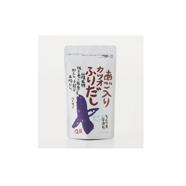鳥取県 お土産 あご入り カツオ ふりだし 8g 12袋入り 粉末タイプ とりそらたかく