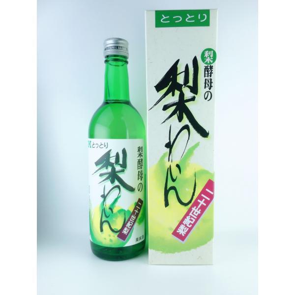 北条ワイン とっとり 二十世紀梨わいん 500ml 鳥取県 お土産
