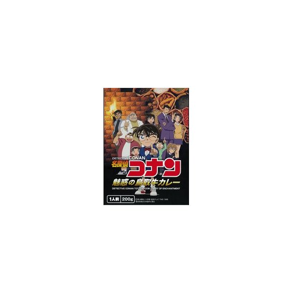 名探偵コナン カレー  魅惑の鳥取牛カレー 200g  鳥取県のお土産 レトルトカレー|plat-sake