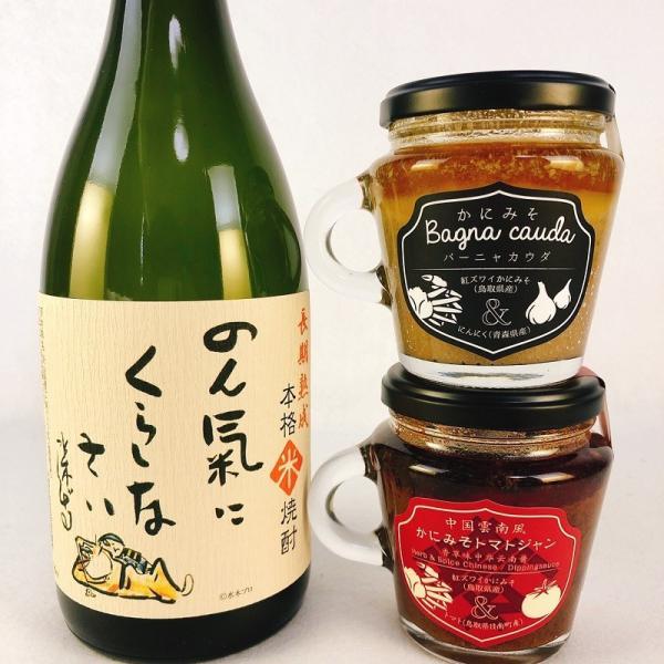 焼酎セット 米焼酎×こだわりバーニャカウダ2種 セット 送料無料 ギフト  プレゼント ディップ ソース スパイス 贈り物 お取り寄せ かにみそ