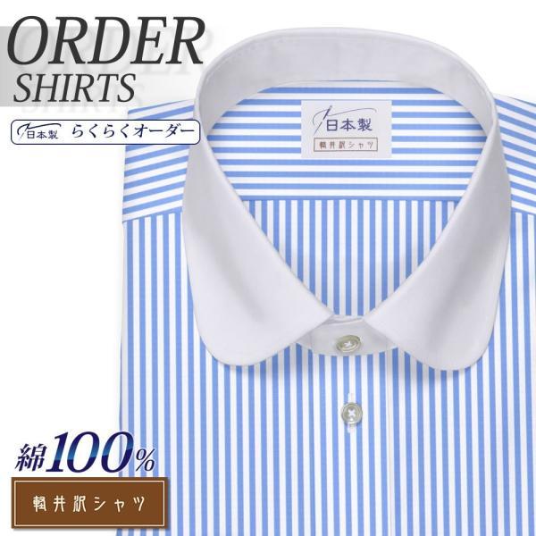 ワイシャツ Yシャツ メンズ長袖・半袖 ラウンドカラー 大丸 クレリック ライトブルーロンスト  軽井沢シャツ Y10KZC213|plateau-web