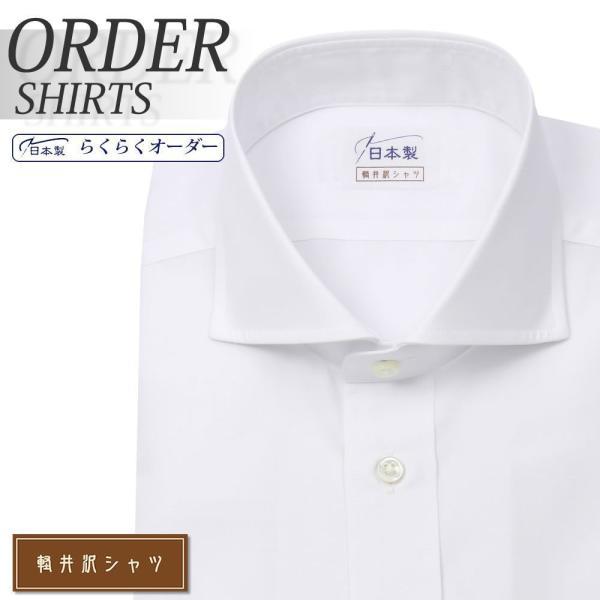 ワイシャツ Yシャツ メンズ らくらくオーダー 形態安定 軽井沢シャツ ワイドスプレッド Y10KZW002|plateau-web