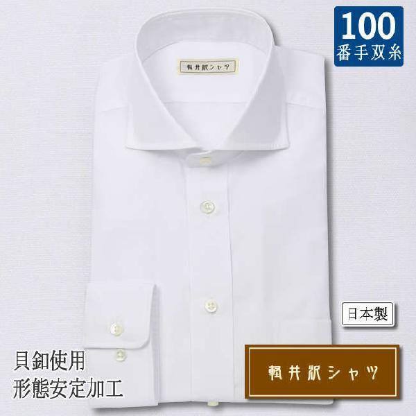 ワイシャツ Yシャツ メンズ らくらくオーダー 形態安定 軽井沢シャツ ワイドスプレッド Y10KZW002|plateau-web|02