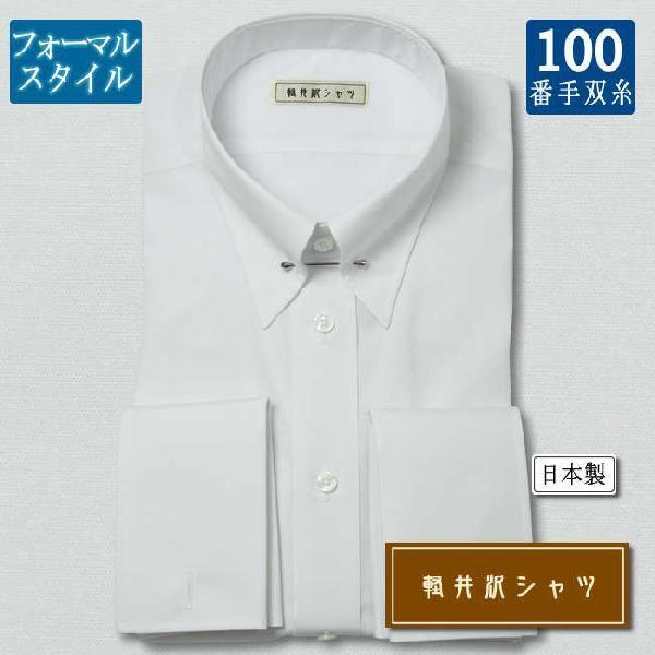 ワイシャツ Yシャツ メンズ らくらくオーダー 形態安定 軽井沢シャツ ピンホールカラー Y10KZZP01|plateau-web|02