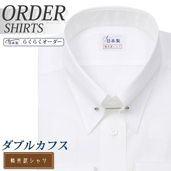 ワイシャツ Yシャツ メンズ らくらくオーダー 綿100% 軽井沢シャツ ピンホールカラー Y10KZZP02 plateau-web