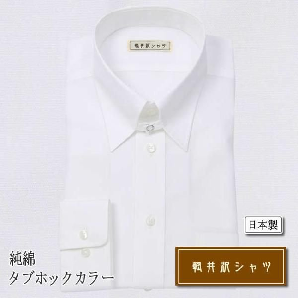 ワイシャツ Yシャツ メンズ らくらくオーダー 綿100% 軽井沢シャツ タブカラー Y10KZZT02|plateau-web|02