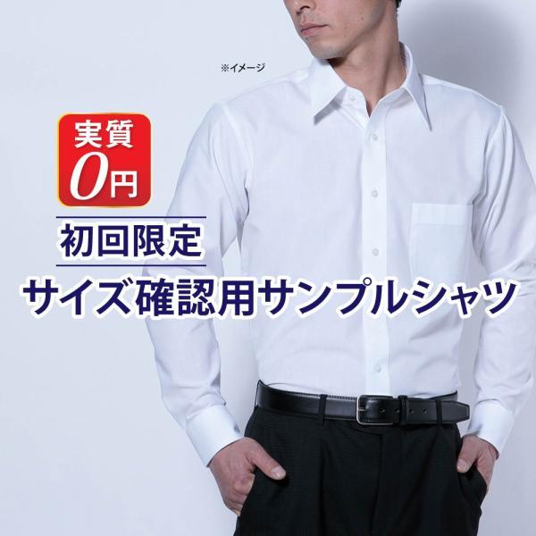 サンプルシャツ サイズ確認用(メンズ)代金・送料実質無料(Y10PRE001)|plateau-web