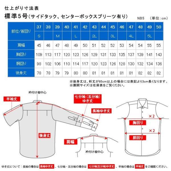ワイシャツ メンズ 長袖 形態安定 形状記憶 ゆったり型 BLUERIVER レギュラーカラー Y12BRR300 plateau-web 07