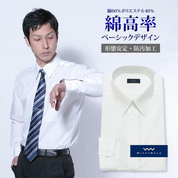 ワイシャツ メンズ 長袖 白 形態安定 形状記憶 防汚加工 Yシャツ 就活 冠婚葬祭 大きいサイズ レギュラーカラーY12WWR200|plateau-web