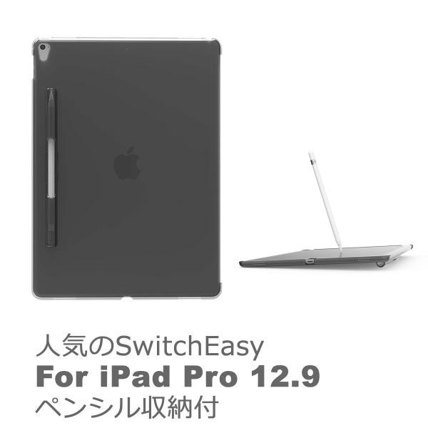 SwitchEasy Coverbuddy iPad Pro 12.9 2015 2017 兼用 ケース カバー ペンホルダー ペンシル収納 apple pencil|plazali