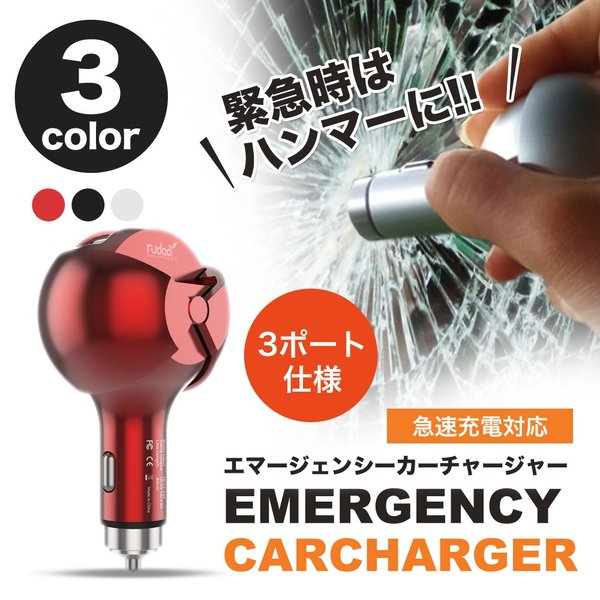 緊急脱出ハンマー カーチャージャー レスキューハンマー 車載 充電器 MFi認証 2.0A 急速充電|pleasant-japan